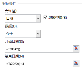验证条件设置,用于将数据输入限制为某时段