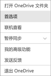 OneDrive (Mac 版) 中的活动中心