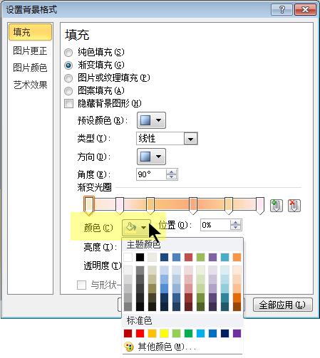 """若要使用自定义渐变配色方案,请选择第一个渐变光圈,然后打开""""颜色""""选项。"""