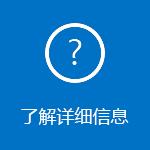 阅读关于使用 iOS 和 Android 版 Outlook 的一些常见问题。
