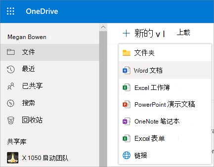 OneDrive for Business 中的新建文件或文件夹菜单
