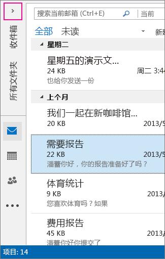 最小化的文件夹窗格中以图标形式显示的视图