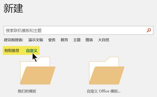 """如果已定义用于存储模板的自定义位置, 则在 """"搜索"""" 框下会显示选项卡。"""