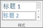 一张屏幕截图,显示从主菜单中选择标题样式。