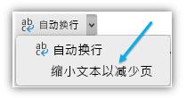 """显示功能区上的""""缩小文本以减少页""""按钮的屏幕截图。"""