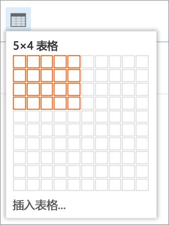 在 Outlook 网页版中添加简单表格。
