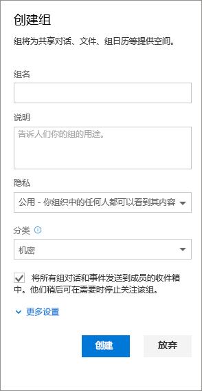创建组窗格,其中全部信息均已填写