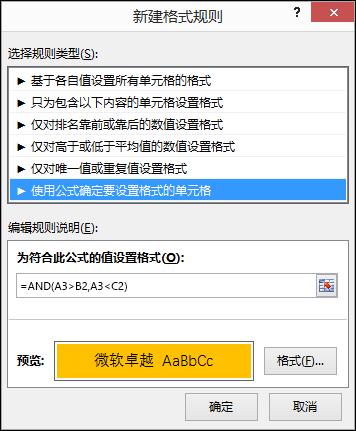 条件格式 > 编辑规则对话框(显示公式方法)