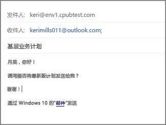 """填写电子邮件的主题和正文,然后单击""""发送""""。"""