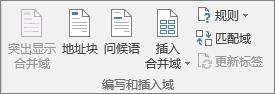 """可通过""""编写和插入域""""组将域插入合并文档。"""