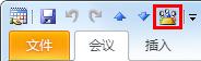 """会议窗口中添加了""""会议工作区""""命令的""""快速访问工具栏"""""""