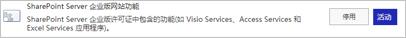 激活 SharePoint Server 企业版网站功能