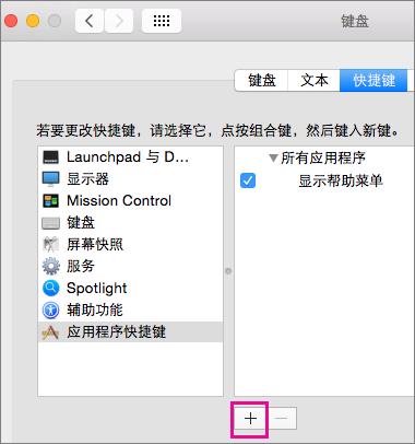 Office 2016 for Mac 自定义键盘快捷方式