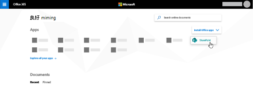 突出显示 SharePoint 应用的 Office 365 主页面