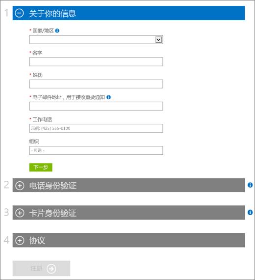 """Azure 订阅注册窗体的四个部分的屏幕截图。随即展开""""关于你""""部分,并折叠""""通过电话进行身份验证""""、""""通过信用卡进行身份验证""""以及""""协议""""部分。"""