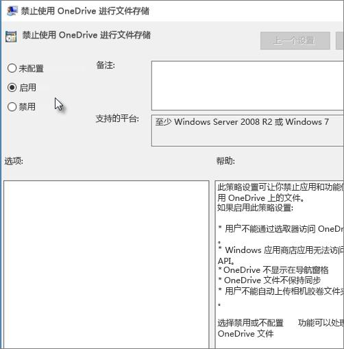 阻止使用 OneDrive 设置