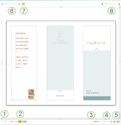 Publisher 2010 中的打印预览