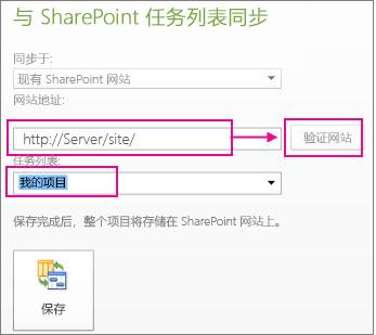 将项目保存至 SharePoint。