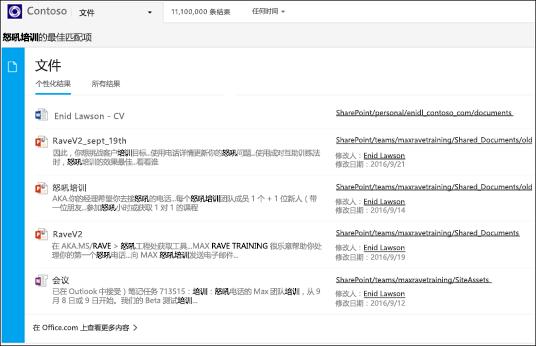 屏幕截图:显示使用 Bing for business 搜索文档。