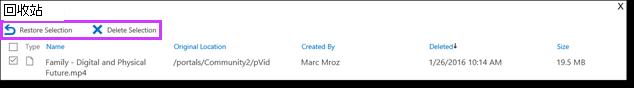 Office 365 视频还原或删除视频