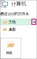 使用图钉图标固定您的收藏夹保存位置
