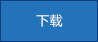 """指示有可用自动修复程序的""""轻松修复下载""""按钮"""