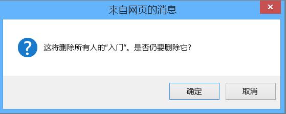 """显示有关删除每个人的""""入门""""的消息时,单击""""确定""""。"""