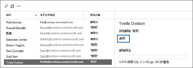 单击启用在所选用户启用存档邮箱的详细信息窗格
