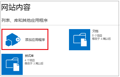 """共享应用程序页面中的""""添加应用程序""""按钮"""
