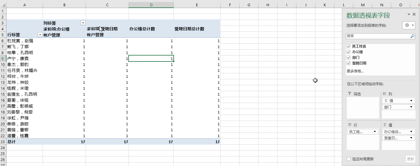 选择数据透视表中的字段