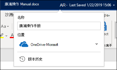 Word for Office 365 中文档标题的下拉菜单