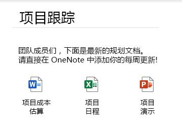 OneNote for Windows 10 中的页面上的嵌入式文件