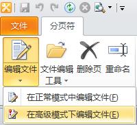 """可以通过使用功能区上的""""编辑""""按钮开始对任务进行自定义"""