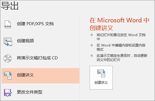 "PowerPoint 用户界面的屏幕截图,显示有""文件"">""导出"">""创建讲义""。"