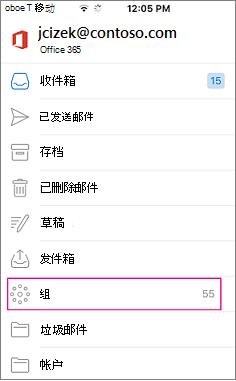 组是一个节点移动的 Outlook 中的文件夹列表