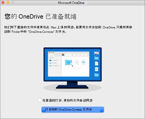 "Mac 的""欢迎使用 OneDrive""向导最后一个屏幕的屏幕截图"