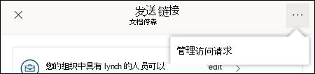 """与他人共享文件后,""""共享""""对话框会显示""""管理""""选项。"""