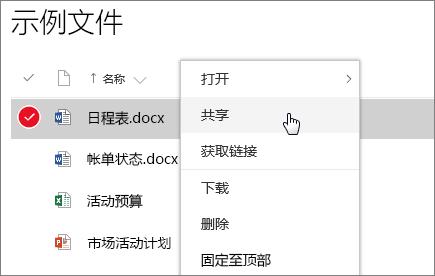 """文档的快捷菜单的屏幕截图,其中""""共享""""选项处于活动状态。"""