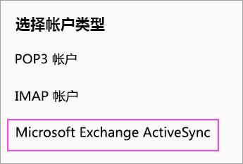 """选择""""Microsoft Exchange ActiveSync"""""""