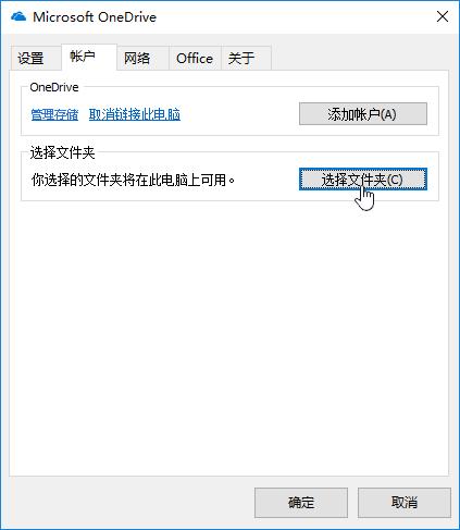 OneDrive 选择文件夹对话框