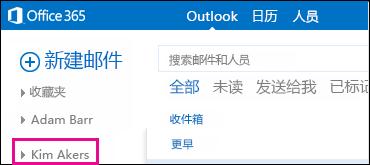 Outlook Web App 中显示的共享文件夹