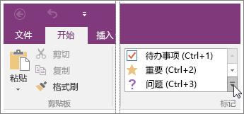 OneNote 2016 中的标记列表的屏幕截图。