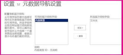 元数据导航设置允许您指定可以添加到导航树控件的元数据字段