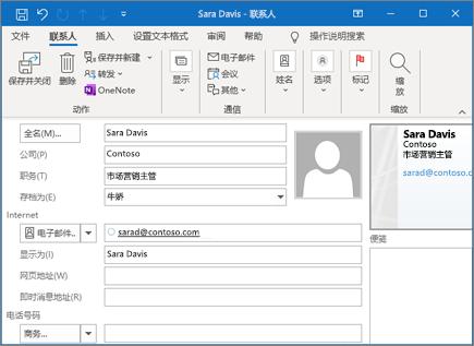 在 Outlook 中添加联系人