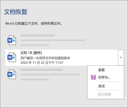 """上次由""""文档恢复""""窗格中列出的用户保存的原始文档"""