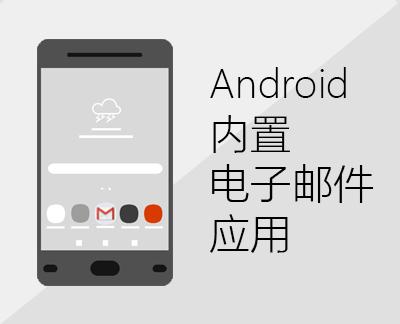 单击以设置某个内置的 Android 电子邮件应用