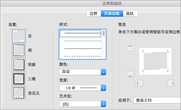 选择页面边框的样式、颜色和宽度