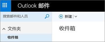 新 Outlook.com 功能区的外观