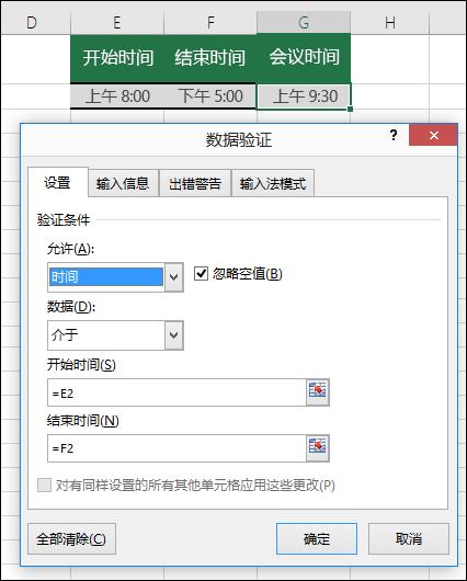 验证设置,用于将时间条目限制在某时段内