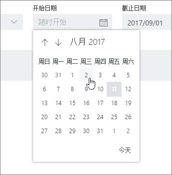 在任务详细信息中设置日期字段